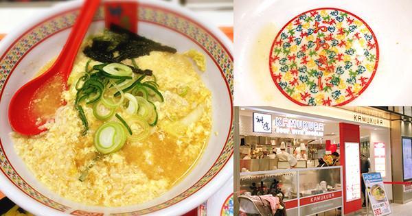 在拉麵店吃早飯。 『道頓堀神座 Eki Marche新大阪店』的「早餐雜粥」實在太過美味之事件。