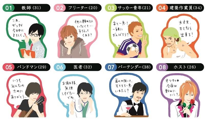 「イケメン付箋」(合計8柄/各30枚入・410円)