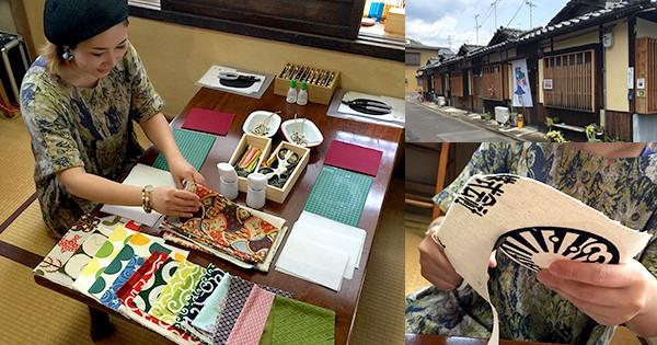 """做為旅行的紀念! 位於京都·龍安寺附近的『東西古今舎』,您可以在這裡體驗使用腳踏步縫紉機製作""""DIY蛙嘴式小錢包""""的樂趣"""
