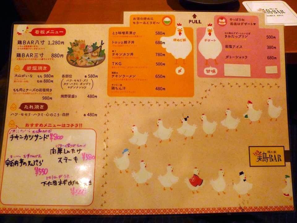 烤雞肉串 WA鶏BAR-菜單
