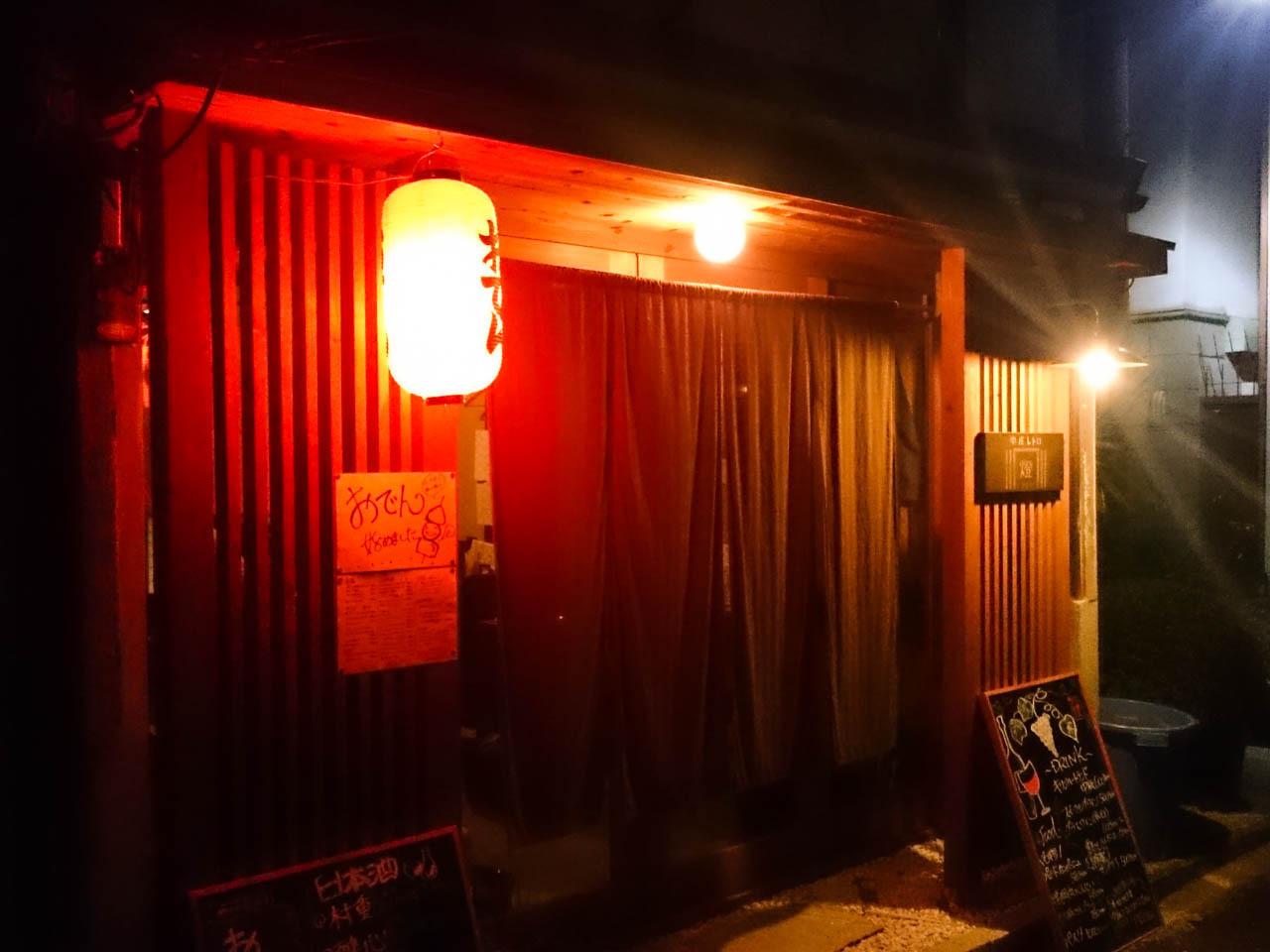 居酒屋本庄Retro 燈