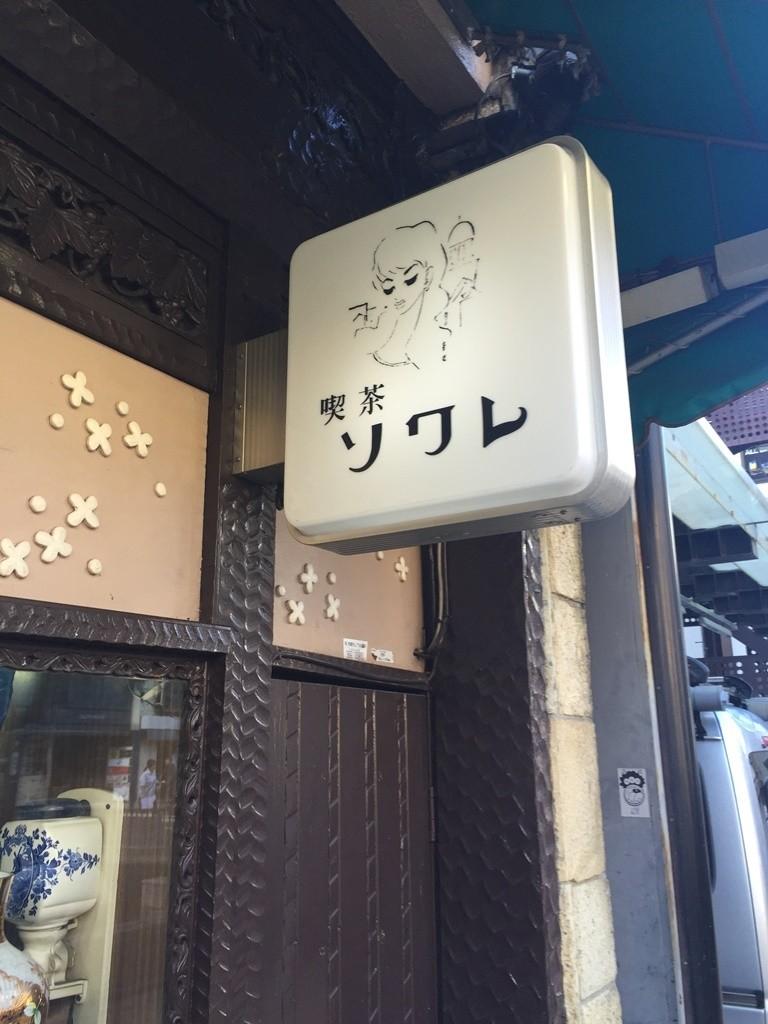 京都喫茶Soiree