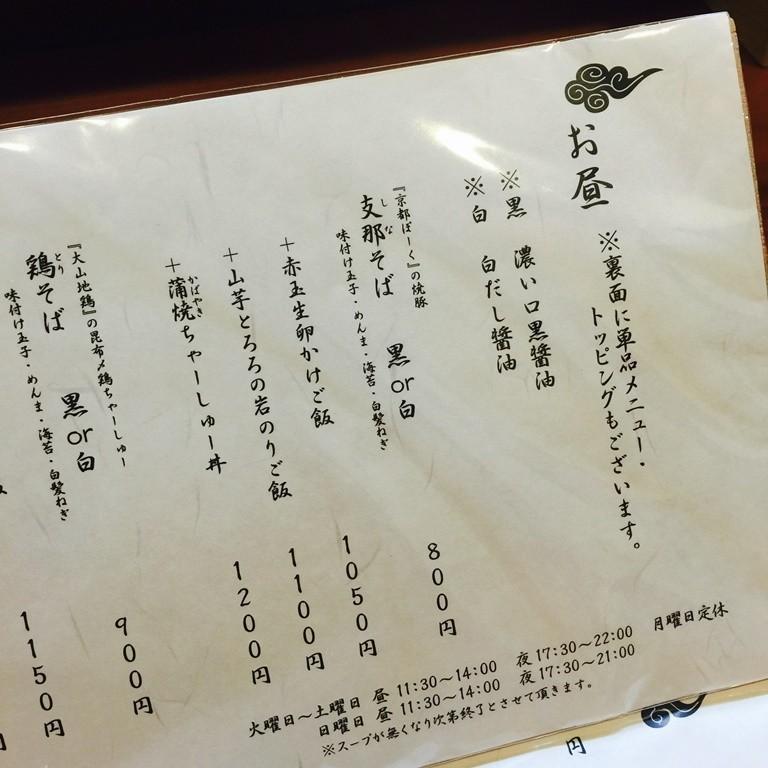 京都麵屋 猪一-拉麵菜單
