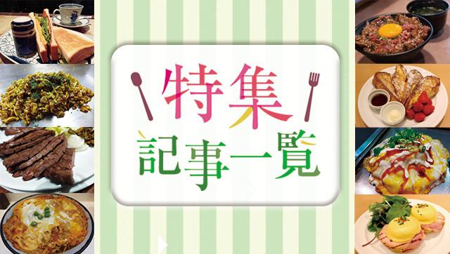 關西京阪神特集