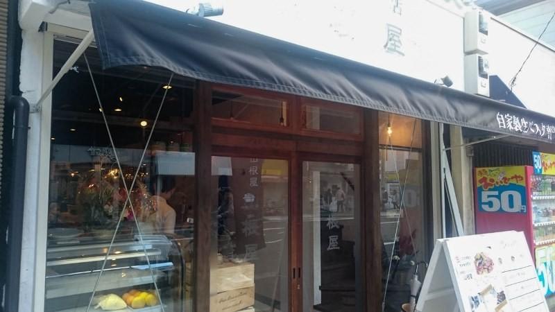 大阪山根屋