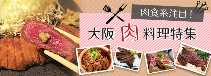 推薦給愛吃肉的您!大阪肉料理特集
