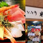 01-岩山海(いわさんかい)難波店