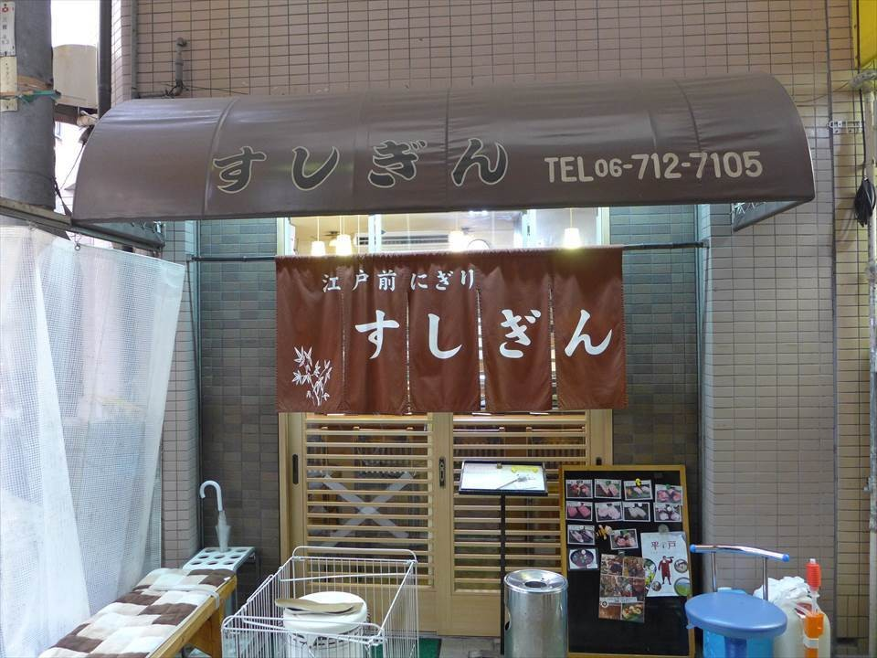 大阪壽司銀