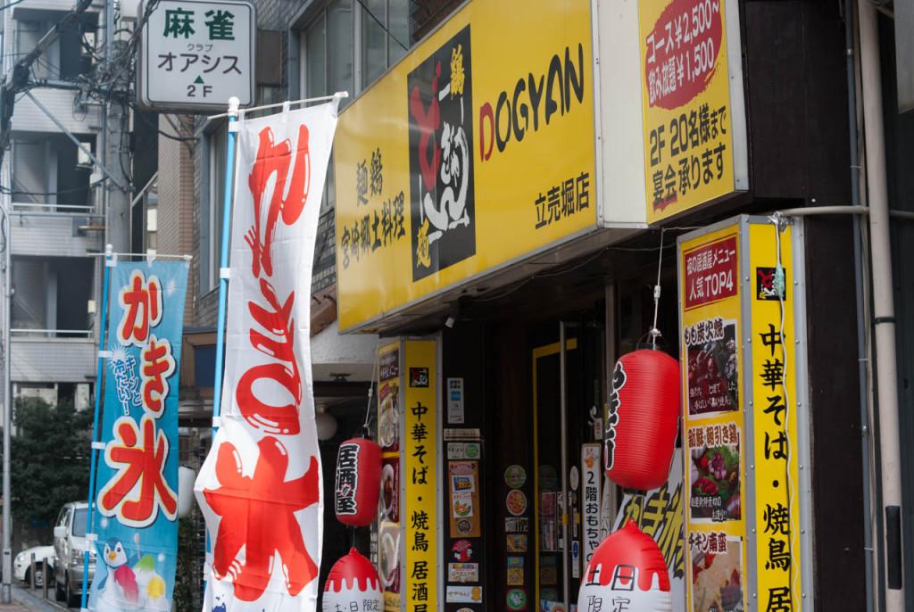 剉冰專賣店Dogyan
