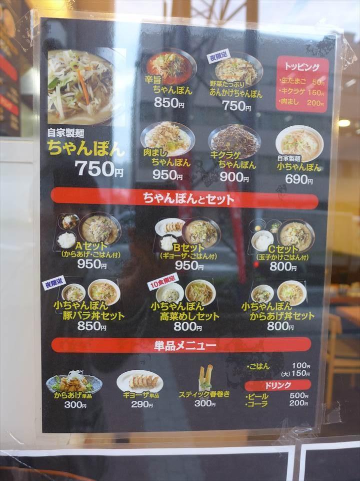 大阪什錦麵來吃吃看亭