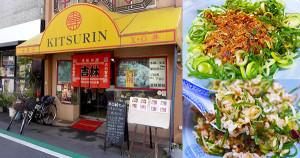 30-吉林菜館