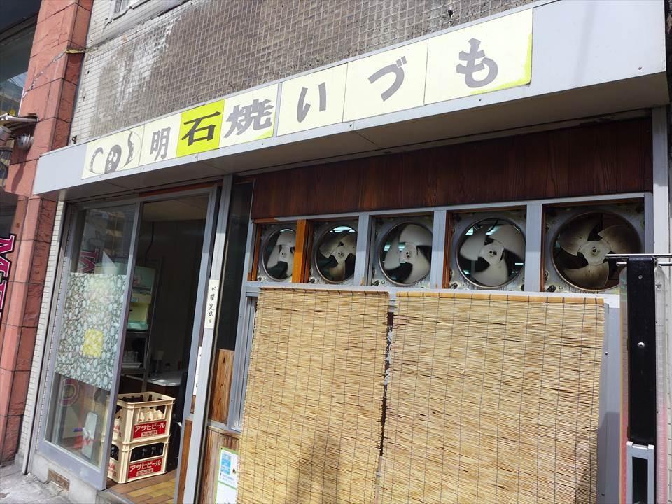 Izumo明石燒