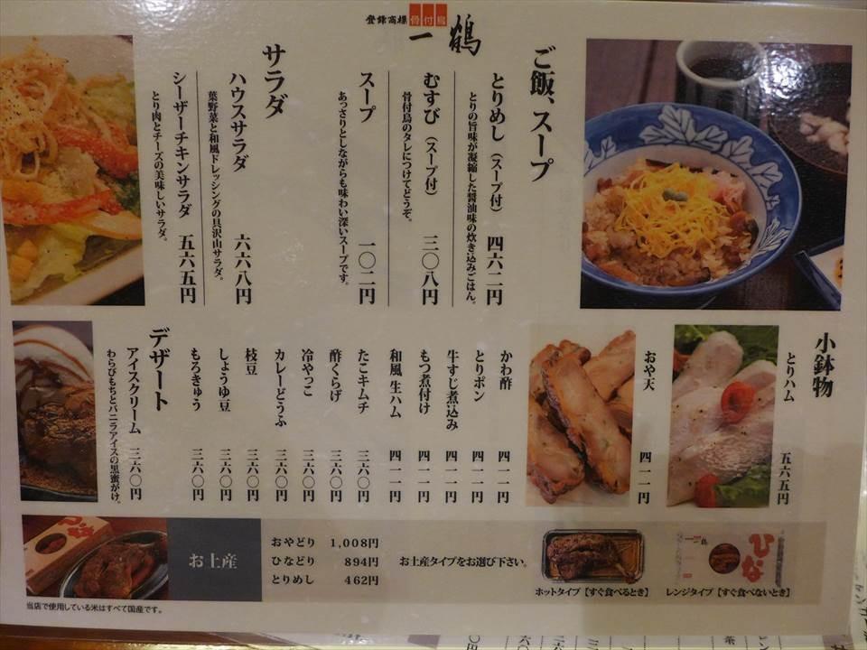 大阪骨付雞 一鶴-菜單