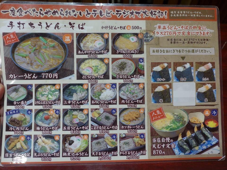 大阪味万 本店