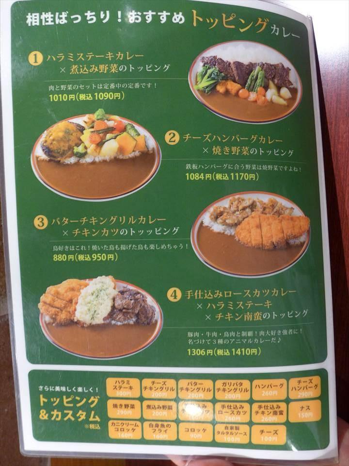 大阪獅子咖哩