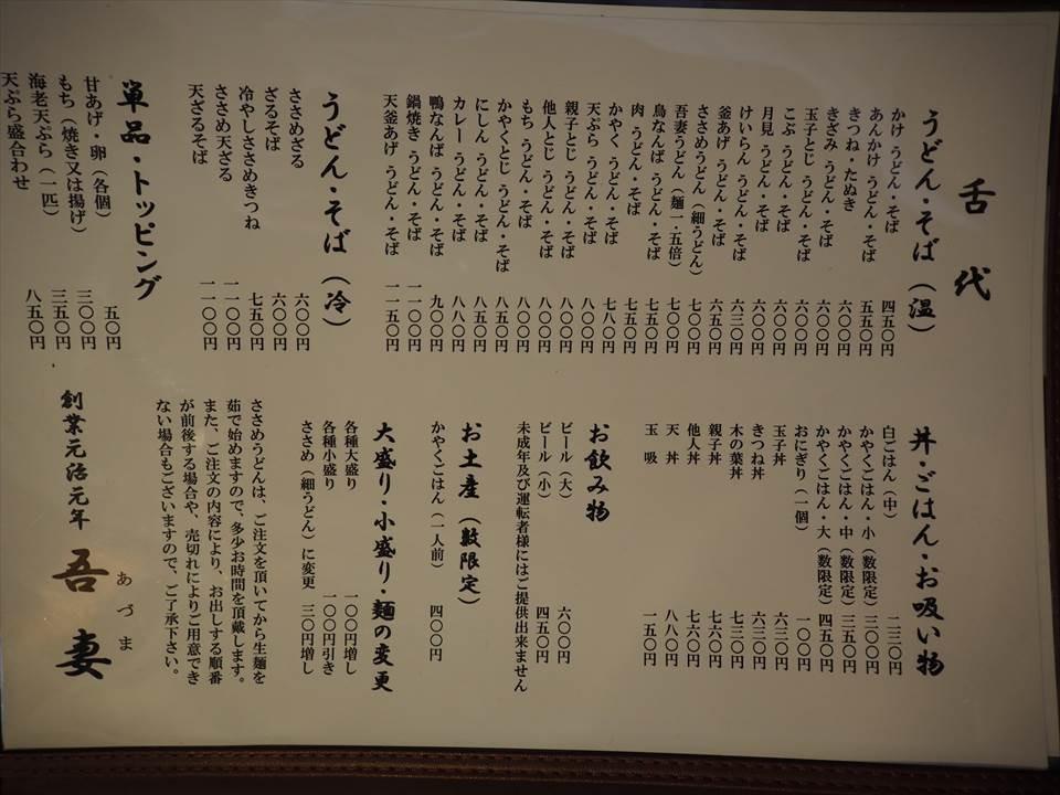 烏龍麵吾妻-菜單