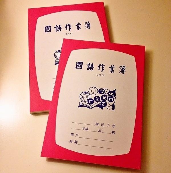 國語作業簿