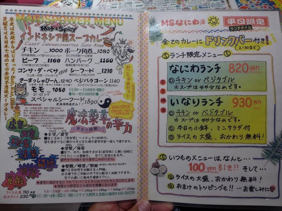 大阪湯咖哩MAGIC SPICE-菜單