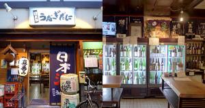19-日本酒-UNAGIDANI(うなぎだに)