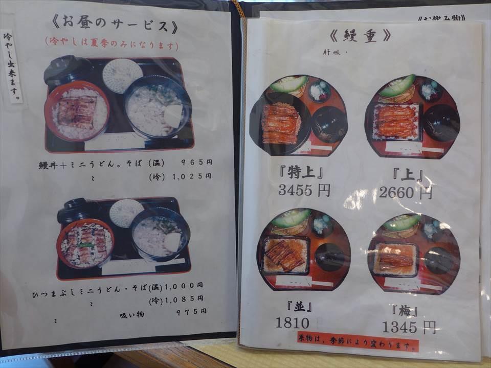 江戶燒 鰻Etou-菜單