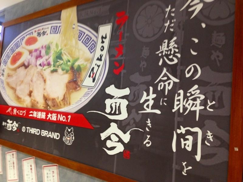 大阪拉麵店而今