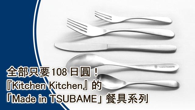 すべて108円! 『Kitchen Kitchen』の「メイド・イン・ツバメ」カトラリーシリーズで、食事をもっと楽しく♪