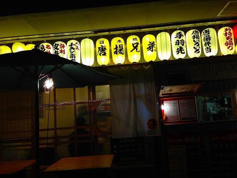 高品質的雞肉居酒屋!惠美須町『唐揚兄弟 日本橋本店』