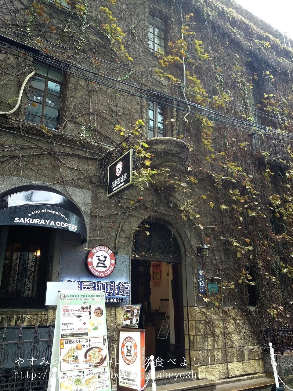 大阪櫻屋珈琲館