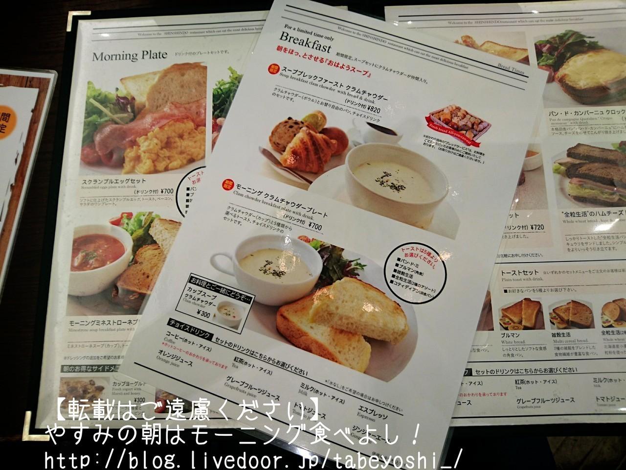 京都進進堂-早餐菜單