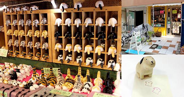 超多動物雜貨!對觀光客非常友善的雜貨小店『ONLY PLANET』