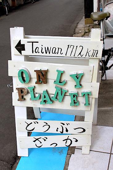 大阪雜貨ONLY PLANET