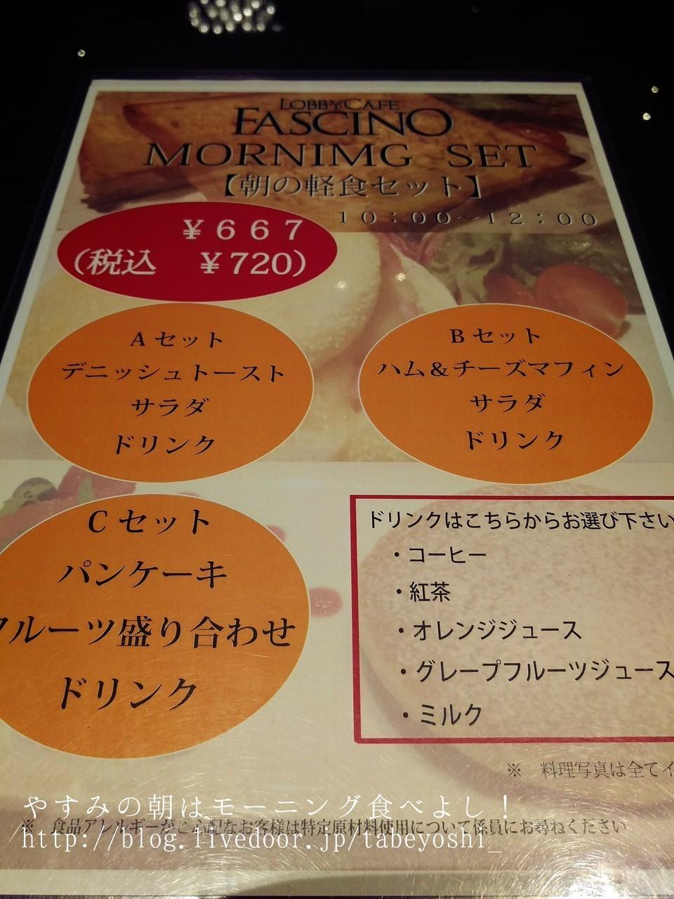 LOBBY CAFE FASCINO-早餐菜單