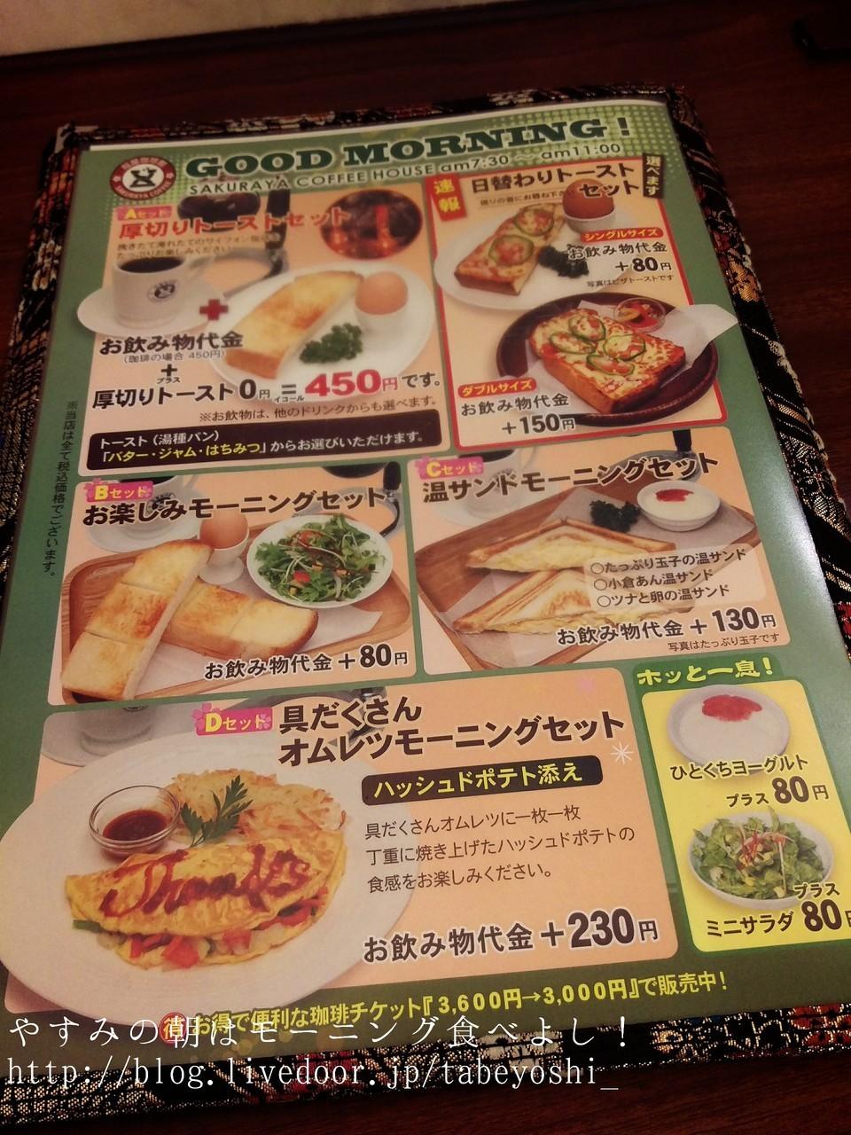 大阪櫻屋珈琲館-菜單