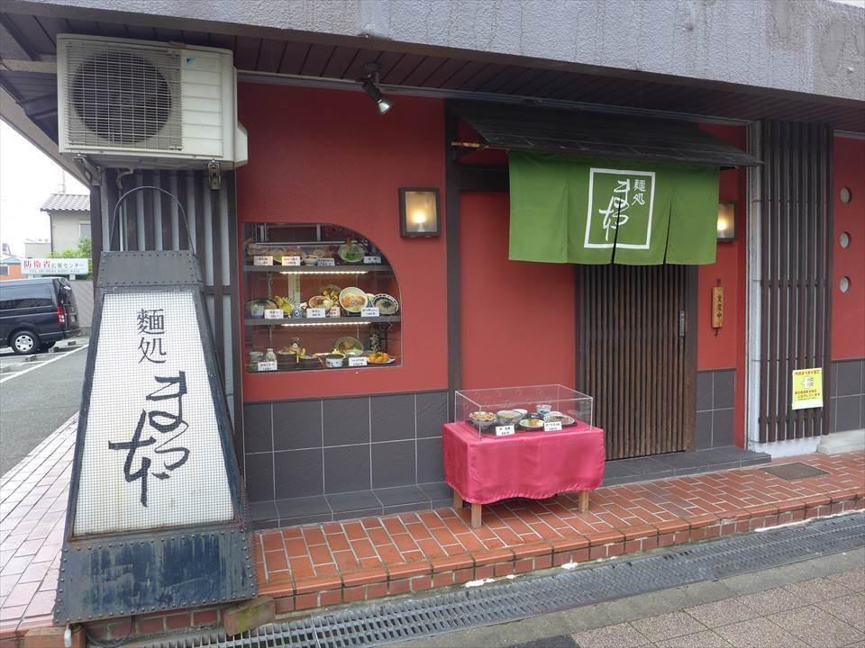 大阪麵處 松本