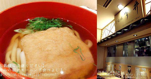 甜甜的油炸豆皮實在是讓人忍不住!在新大阪『道頓堀 今井』吃早餐