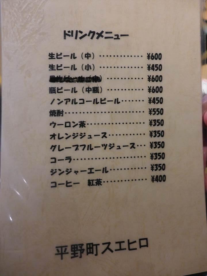 大阪牛排の末廣-菜單