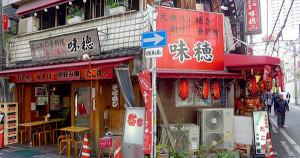 37-元祖-味穗1