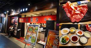 45-白雲台 GRAND FRONT OSAKA分店