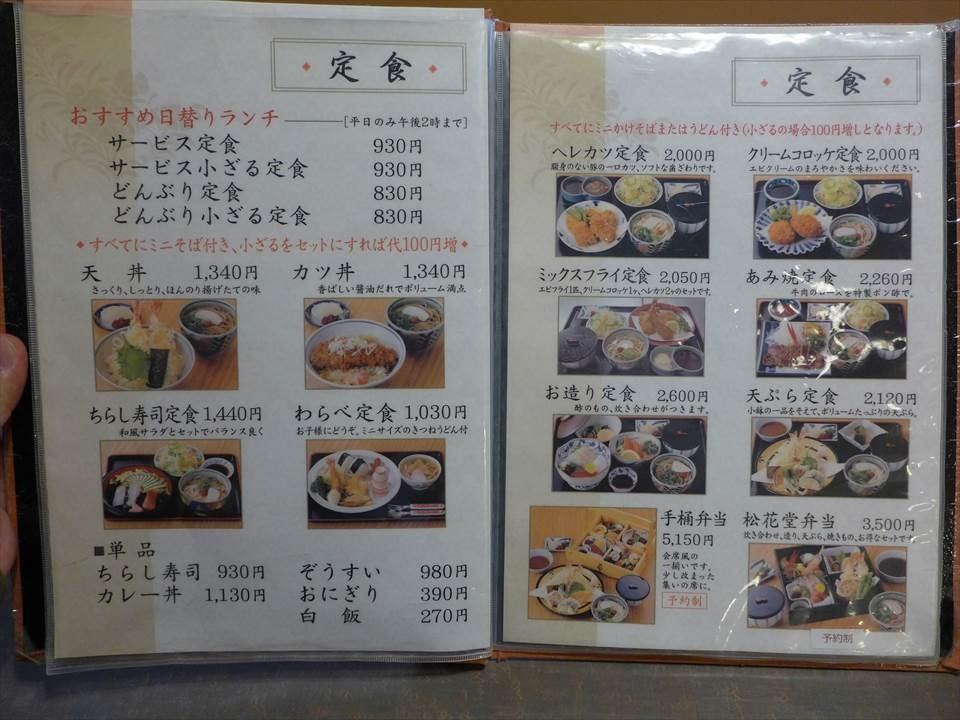 大阪麵處 松本-菜單