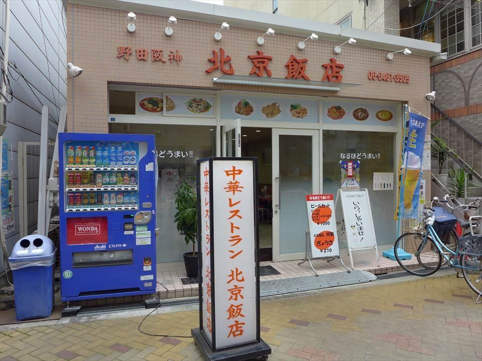 野田阪神站附近的『北京飯店』。便宜又好吃,極品中華午餐!