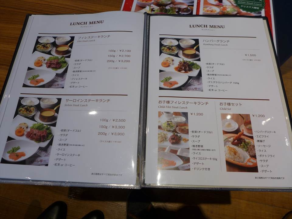 羽衣Beef亭-菜單