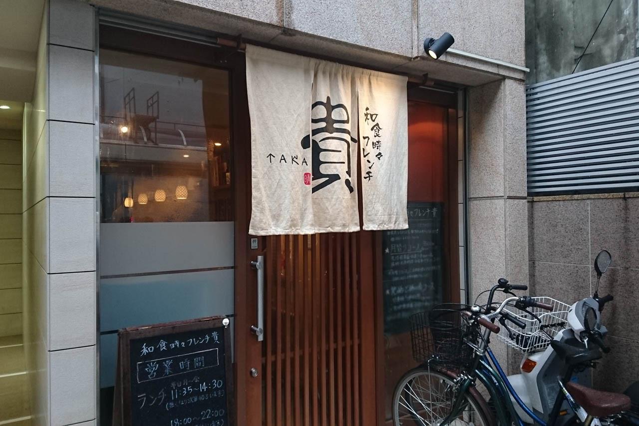 松花堂便當再加上自由選擇的一品料理! 堺筋本町『偶爾法式的和食 貴』