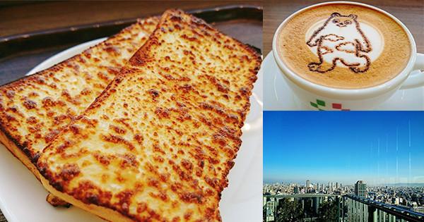 在『阿倍野HARUKAS』17F的『CIAO PRESSO』享受絕景早餐!