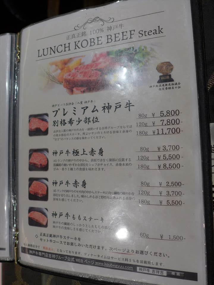 神戶牛菜單