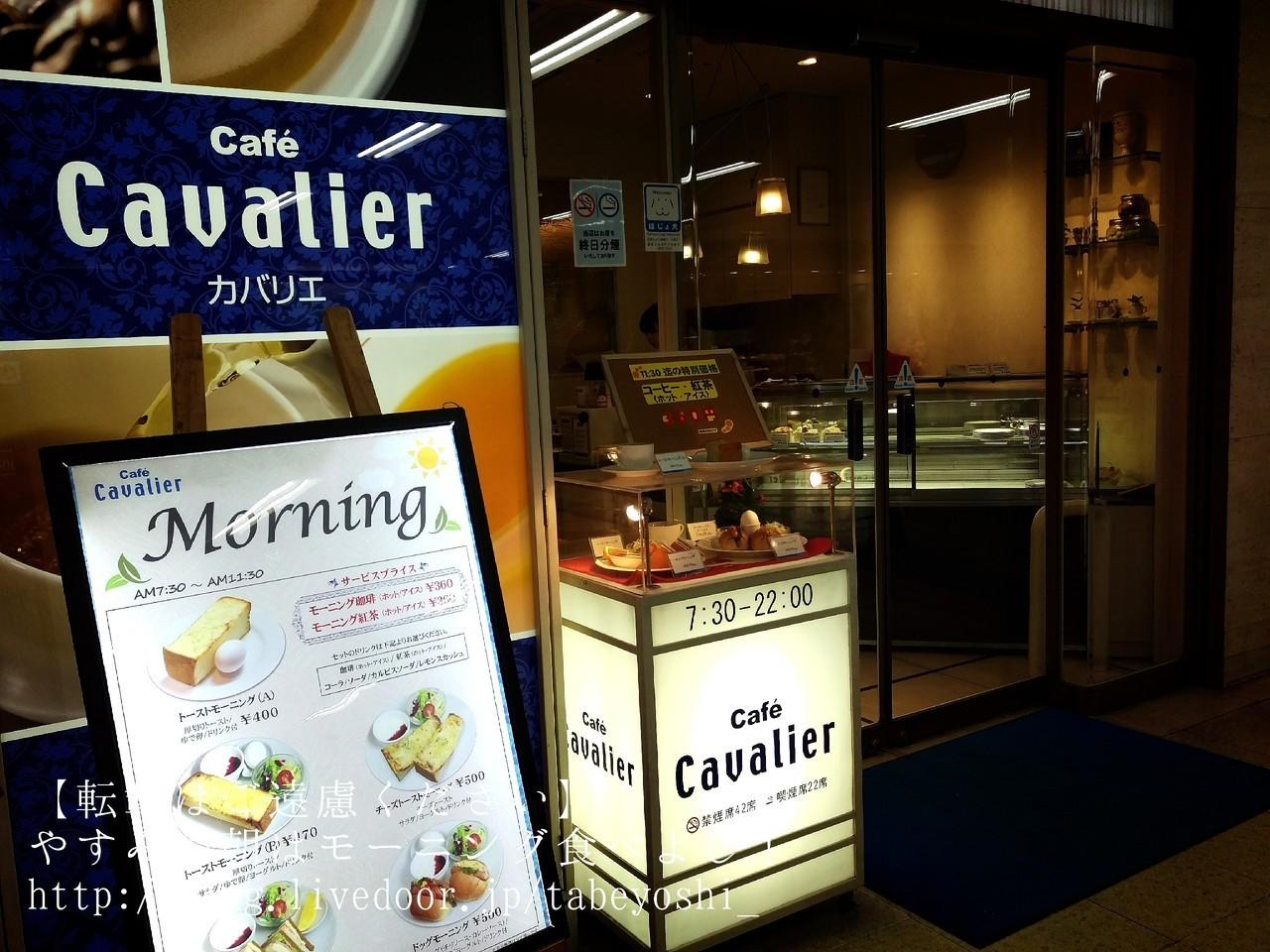 大阪cafe Cavalier