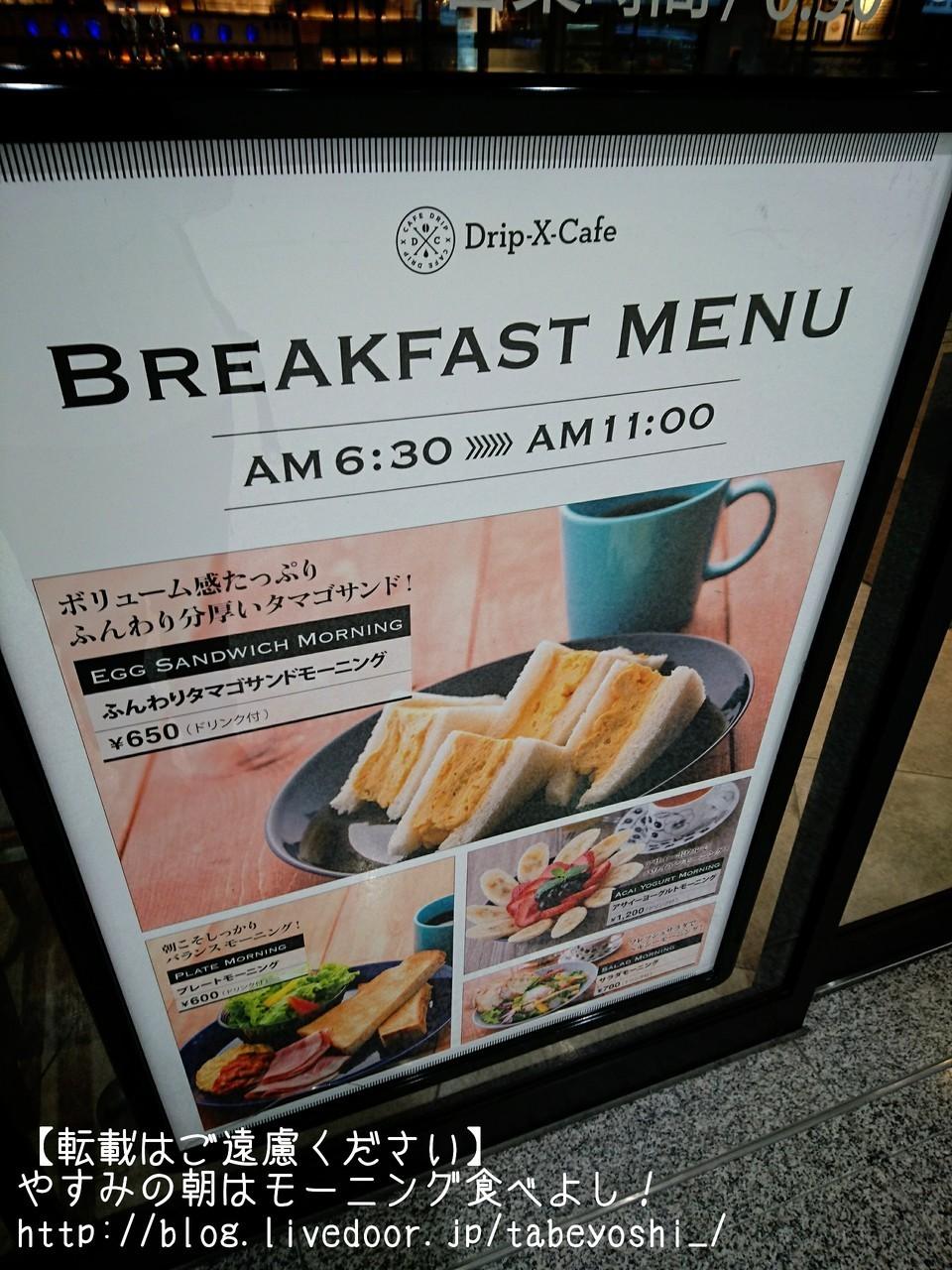 大阪Drip-X-Cafe-早餐菜單