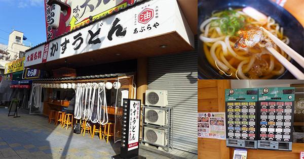 大阪特有料理「油粕烏龍麵(かすうどん)」當早餐。新世界『ABURAYA(あぶらや)』!