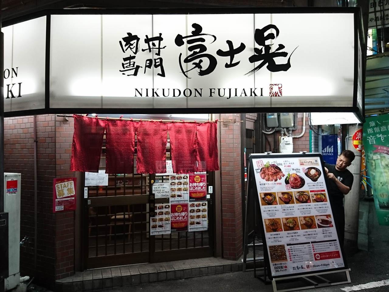 肉丼專門店