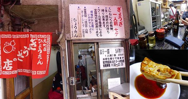 製作餃子54年,從未改變的名店! 神戸・元町『葫蘆 元町本店(ひょうたん 元町本店)』
