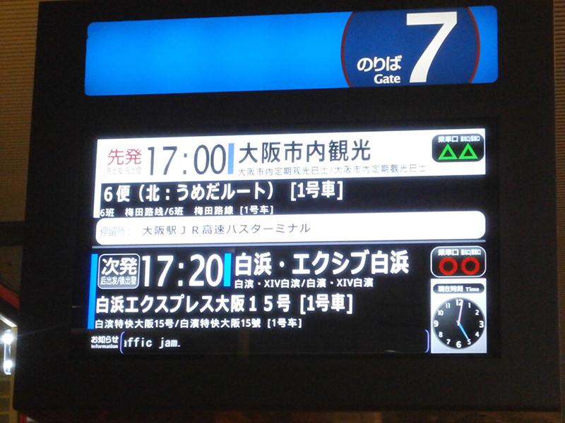 JR大阪站中央剪票口走路1分鐘